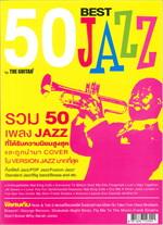 The Guitar 50 Best Jazz