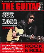 The Guitar Sek Loso Update