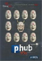 Social die : PHUB ถวิล
