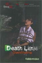 Dead Line โกหกต้องตาย
