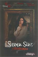Social die : Seven Sins ภวังค์หลอน