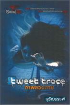 Social die : Tweet Trace ภาพลวงตาย