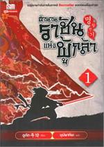 ตำนานราชันแห่งผู้กล้า เล่ม1 (9 เล่มจบ)