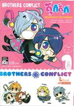 BROTHERS CONFLICT ดุ๊กดิ๊ก เล่ม1 (ฉบับ การ์ตูน)