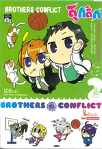 BROTHERS CONFLICT ดุ๊กดิ๊ก เล่ม 2 (จบ) (ฉบับการ์ตูน)