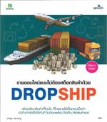 ขายออนไลน์แบบไม่ต้องสต็อกสินค้าด้วย Dropship