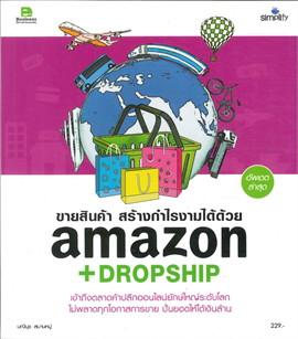 ขายสินค้า สร้างกำไรงามได้ด้วย amazon+DROPSHIP