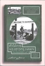 คำให้การของชาวกรุงเทพฯ เมืองไทยสมัย รัชกาลที่ 8