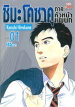 ชิมะ โคซาคุ ภาคหัวหน้าแผนก เล่ม 01