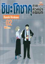 ชิมะ โคซาคุ ภาคหัวหน้าแผนก เล่ม 02