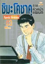 ชิมะ โคซาคุ ภาคหัวหน้าแผนก เล่ม 03