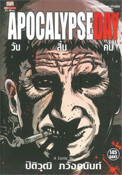 APOCALYPSE DAY (วันสิ้นคน)
