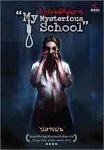 My Mysterious School : โรงเรียนนี้ที่ฉันตาย