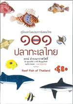 101 ปลาทะเลไทย