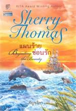 Sherry Thomas แผนร้ายซ่อนรัก เล่ม1