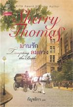 Sherry Thomas ม่านรักลมลวง เล่ม 3 (Tempting the Bride)