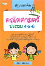 สรุปหลักคิด คณิตศาสตร์ ประถม 4-5-6
