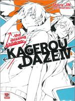KAGEROU DAZE  เล่ม 4