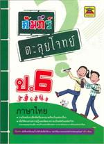 คัมภีร์ตะลุยโจทย์ป.6 ภาษาไทย