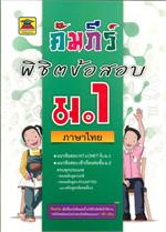 คัมภีร์พิชิตข้อสอบ ม.1 ภาษาไทย  (มัธยมศึกษาปีที่ 1)
