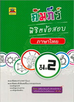 คัมภีร์พิชิตข้อสอบ ม.2 ภาษาไทย (มัธยมศึกษาปีที่ 2)