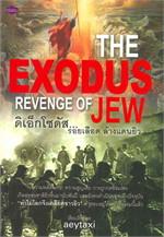 THE EXODUS REVENGE OF JEW ดิเอ็กโซดัส รอยเลือดล้างแค้นยิว