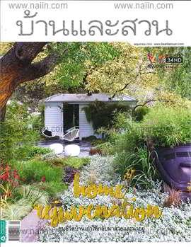 บ้านและสวน ฉบับ477 (เดือน พฤษภาคม 2559)