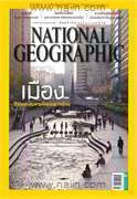 NATIONAL GEOGRAPHIC ฉบับที่178 (พฤษภาคม 2559)