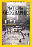 NATIONAL GEOGRAPHIC ฉบับที่178 (พฤษภาคม 2559)