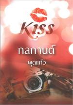 Kiss กลกานต์ : พุดแก้ว
