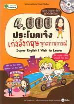 Super English I Wish to Learn : 4000 ประโยคเจ๋ง เก่งอังกฤษ ทุกสถานการณ์