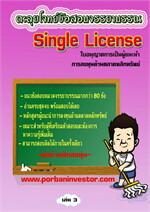 Single License รวมข้อสอบเก่า การลงทุนฯ