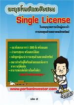 Single License ตะลุยโจทย์ข้อสอบการลงทุนฯ