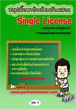 Single License สรุปเนื้อหาติวเข้ม ฯ