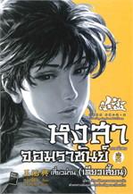 หงสาจอมราชันย์ ภาคพิเศษ เล่ม5 เสี่ยวม่าน(เตียวเสี้ยน)