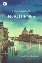 เพลงรัตติกาลรักในห้วงคะนึง (Nocturnes)