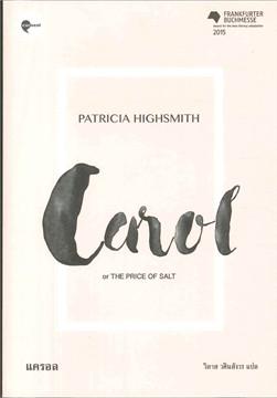 แครอล (Carol)