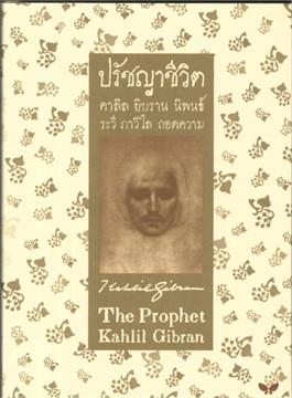 ปรัชญาชีวิต (The Prophet) (ปกแข็ง เล่มเล็ก)