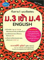 จับตาย แนวข้อสอบ ม.3 เข้า ม.4 ENGLISH