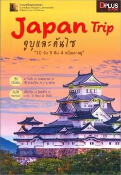Japan Trip จูบุและคันไซ