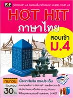 HOT HIT ภาษาไทย สอบเข้า ม.4