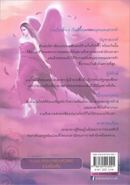 บัญชาสวรรค์ (เทพบุตรแดนสวรรค์ 4)