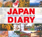 Japan Diary กาลครั้งหนึ่ง เมื่อใบไม้ฯ
