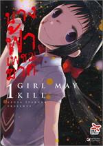 นางฟ้าเพชฌฆาต GIRL MAY KILL เล่ม 1 ฉบับ การ์ตูน