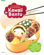kawaii bento ข้าวกล่องน่ารัก อร่อยครบในกล่องเดียว
