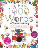 My First 1000 Words 1000 คำแรกของหนู