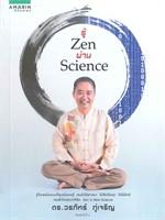รู้ Zen ผ่าน Science
