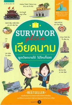 Survivor Plus เวียดนาม พูดเวียดนามได้ ไปไหนก็รอด