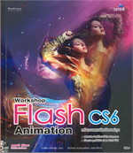 Workshop Flash CS6 Animation สร้างงานแอนิเมชันการ์ตูน