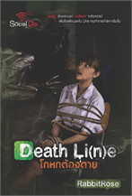 Death Li(n)e โกหกต้องตาย